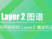 Arbitrum 主网上线,即将到来的 Layer2 爆发机会如何把握?