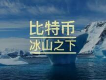 比特币冰山——机构用一种新方式隐藏其真实订单