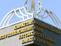 哈萨克斯坦计划引入央行数字货币,拟于2021年下半年公布相关报告