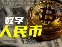 黄益平:数字货币提升了资金流动的效率,也将同时提升金融风险的传导速度