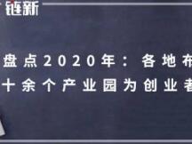 盘点2020年:各地布局区块链 四十余个产业园为创业者提供红利期