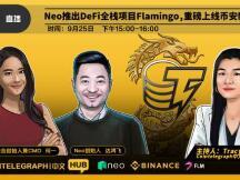 Neo推出DeFi全栈项目Flamingo,重磅上线币安新币挖矿