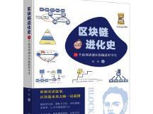 最新区块链科普图书《区块链进化史》上市
