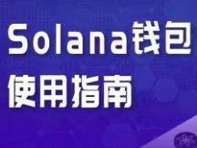 Solana钱包使用指南