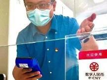 北京丰台推出本市首个政务服务数字人民币应用场景