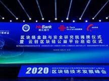 云创区块链公益平台启动,微众银行提供开源技术支持