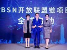 """BSN开放联盟链""启动 中国区块链生态实现重大突破"