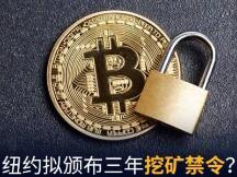 美国纽约拟禁止加密货币挖矿