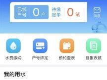 """""""北京自来水""""App上线,将支持数字人民币支付"""