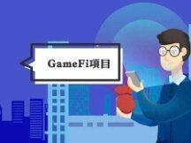 GameFi是什么?有哪些值得关注的项目