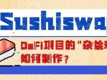"SushiSwap:DeFi项目的""杂烩寿司""如何制作?"