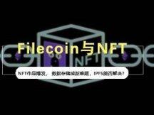 NFT作品爆发, 数据存储成新难题,IPFS能否解决?