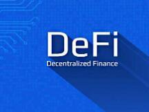 一文带你读懂DeFi的运作模式和优缺点