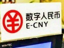 四川首推公积金数字人民币业务
