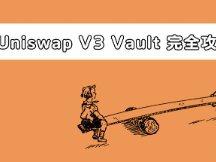 Uniswap V3完整攻略