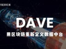 CyberVein DAVE如何用区块链重新定义数据中台