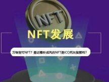 最近爆炒成风的NFT是ICO死灰复燃吗?