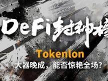 Tokenlon:大器晚成,能否惊艳全场?