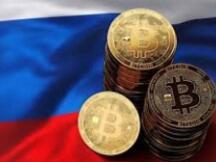 俄罗斯将承认比特币为具有法律保护的财产