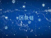 海南省推动区块链财政电子票据管理工作
