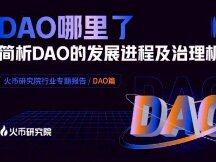 DAO哪里了:简析DAO的发展进程及治理机制