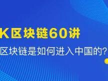 区块链技术如何进入中国的?