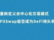 去中心化交易模式重新定义,FllSwap成为DeFi领头羊?