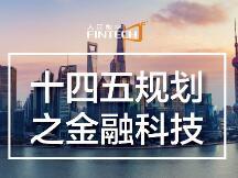 十四五数字经济重点产业关键词解读