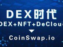 10分钟读懂CoinSwap:有前景的Dex新物种
