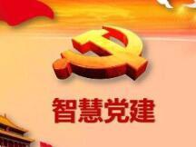 """贯彻习总书记讲话精神,以区块链思维提升党建工作""""四力"""""""