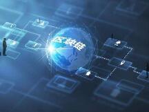 区块链2020:已在多行业形成示范效应