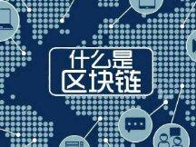 全国首张区块链《代理出口货物证明》在深圳开出