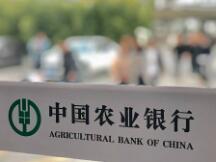 中国农行删除禁止使用农行用于比特币等虚拟货币交易的公告