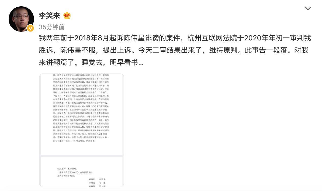 李笑来:关于陈伟星诽谤的案件二审结果维持原判,此事告一段落
