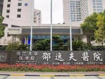 浙江邵逸夫医院上线区块链医疗应用,看区块链如何助力医疗