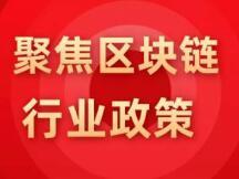 2021年1-2月中国各省区块链政策