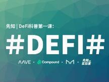 DeFi科普第一课:借贷是DeFi的基石