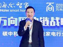 """王允臻:与海尔智家的合作,是万向区块链三大运营线和三大技术生态的""""会师"""""""