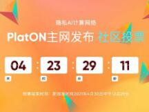 PlatON的预部署网络创世区块诞生 上线投票即将开始