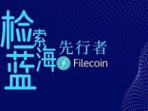 一文读懂Filecoin检索蓝海的先行者:Slate、The Graph、ChainSafe等