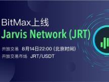 DeFi协议聚合平台Jarvis Network即将上线BitMax交易平台
