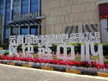 五华科技产业园:加快推动区块链企业聚集