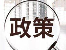 2021年6月中国各省区块链政策