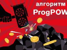 ProgPow 是伪命题,以太坊上的 ASIC 威胁并不存在
