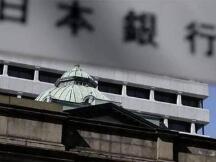 日本银行组成委员会协调CBDC实验