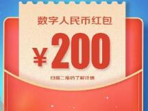 北京发放5万份数字人民币红包!今日起开始预约!