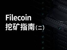 Filecoin挖矿指南(二):太空竞赛算力极速拓展的启示录