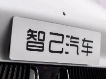 上汽联合阿里、张江高科利用区块链技术推出智能汽车的用户数据权益计划