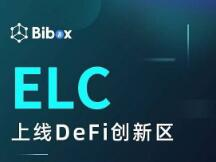 ELC速贷合约上线Bibox:打造金融借贷全生态体系