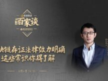 盈科律师事务所邓超:区块链成为司法存证的合规工具